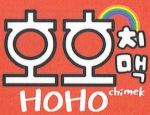 Ho Ho Wings Logo